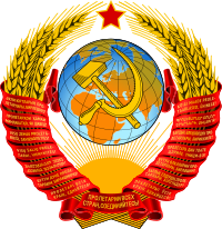 200px-State_Emblem_of_the_Soviet_Union.svg.png