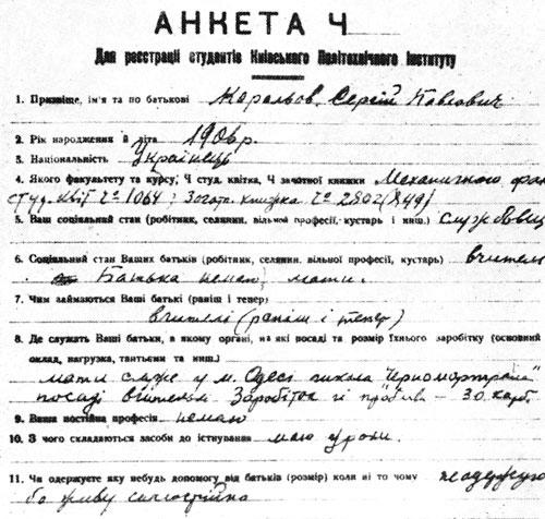 Анкета Корольова