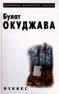 Bulat_Okudzhava_Izbrannoe_5330