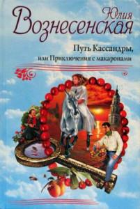 Voznesenskaya_Put_kasandri