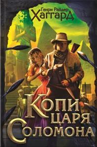 Лучший из романов этого писателя «Копи царя Соломона» (1885) прославил  автора ca71109e0e745
