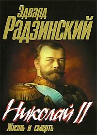 Nikolaj_II._Zhizn_i_smert.