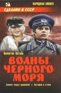 oblozhka-knigi-beleet-parus-odinokiy.-hutorok-v-stepi-130772