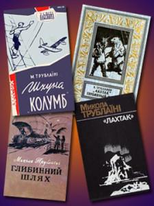 trublaini-books