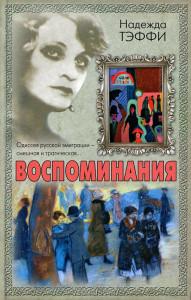 Nadezhda_Teffi__Nadezhda_Teffi._Vospominaniya (1)