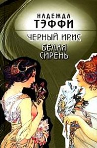 chernyj-iris-belaya-siren_213100
