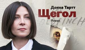 donna-tartt-book