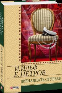 Петров_двенадцать_стульев_шб
