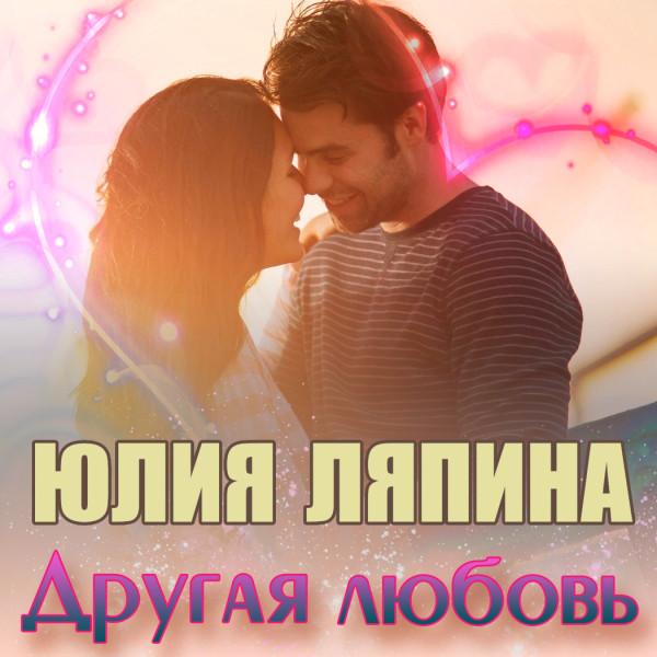 ОбложкаЛяпина Другая любовь аудио