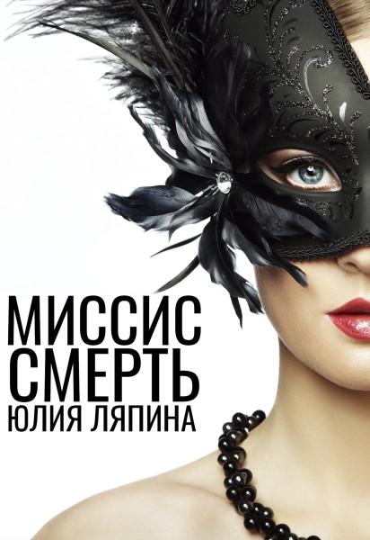 missis_smert_yulia_lyapina