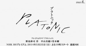 [PLATONIC]