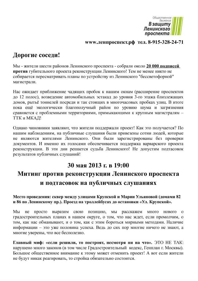 Листовка Митинг Ленпроспект 2-page-001