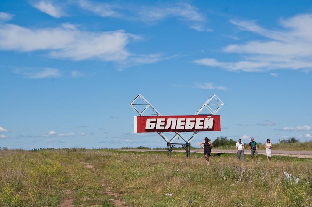 белебей-3.jpg