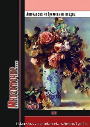 Сборник «Многоточие…», Выпуск № 6, Изд-во «LEM», 2007 г.