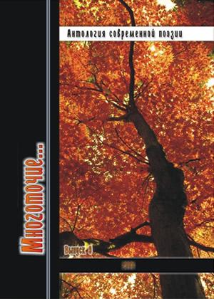 Сборник 'Многоточие…', Выпуск ? 9, Изд-во 'LEM', 2008 г.