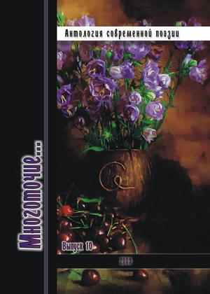 Сборник 'Многоточие…', Выпуск ? 10, Изд-во 'LEM', 2009 г.