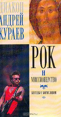 Рок музыка и православие