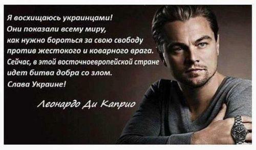 Leonardo-Di-Kaprio-priznalsja-v-ljubvi-k-Ukraine-Foto