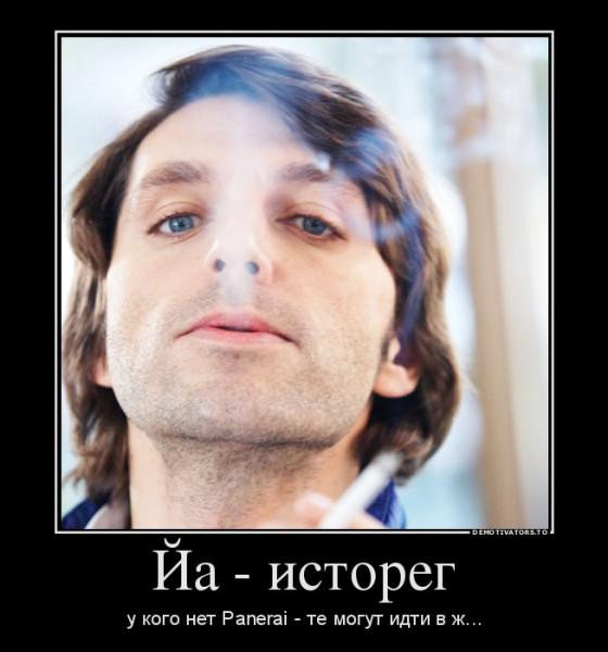 ja-istoreg_demotivator