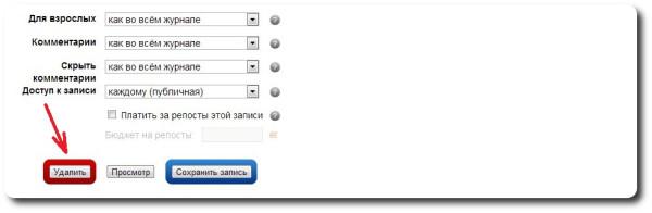 удаление кнопка