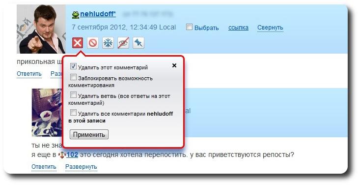 Как удалить комментарий ВКонтакте | 376x731