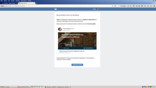 Разгул демократии В Контакте
