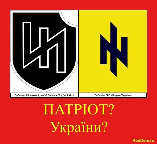 Das Rech-ukrainische untermenschen Azoff Abteilung