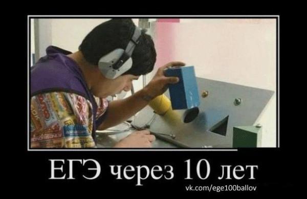 10 Ege 10 let