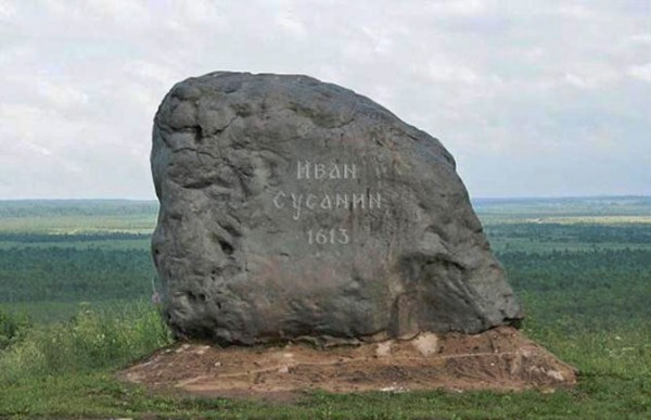 сусанинский камень