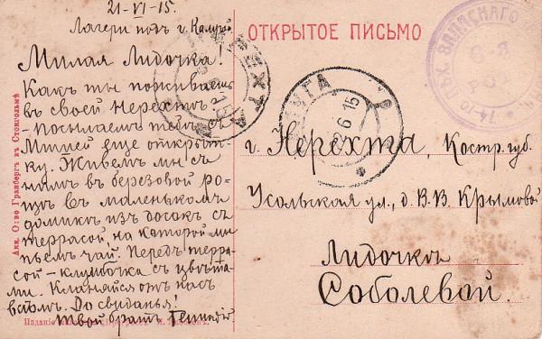 Калуга-сад-0