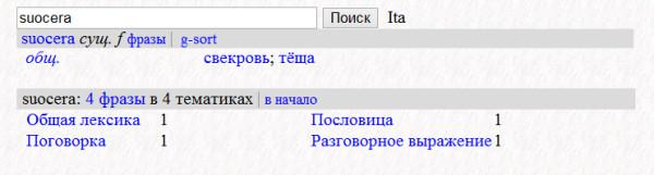 Итаяльянский 1