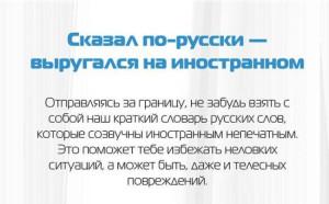 kakie_russkie_slova_nelnullza_govoritnull_za_granicej_1