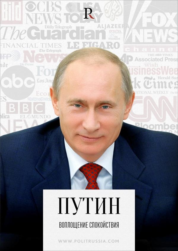 putin-voploshchenie-544-463502