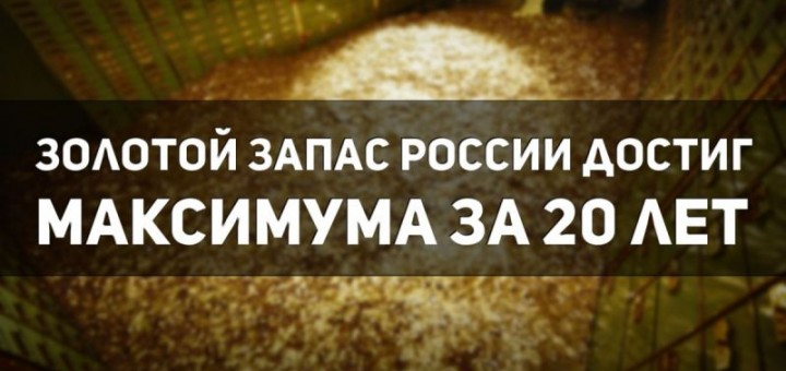 zolotoy_zapas_rossii_dostig_maximuma_za_20_let-1200x799-720x340