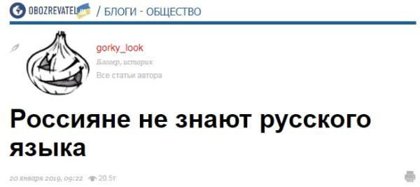 Горький лук про русский язык