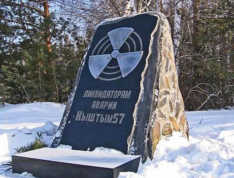 памятник ликвидаторам аварии 57