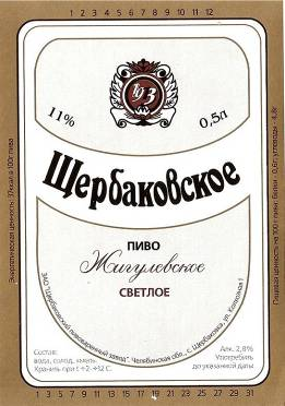 этикетка пива 01