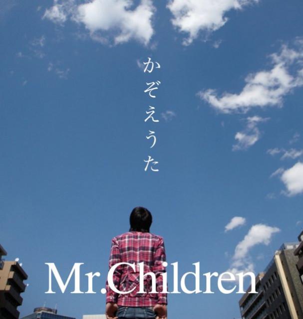 Mr. Children's new song「 Kazoe Uta」