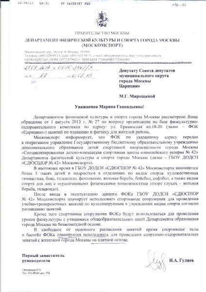 Ответ  Москомспорта