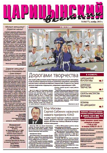 Царицынский вестник - Ноябрь 2013