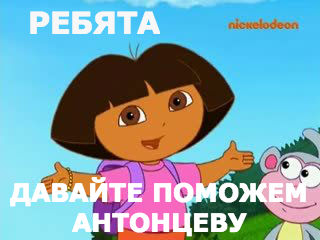 Antoncev3