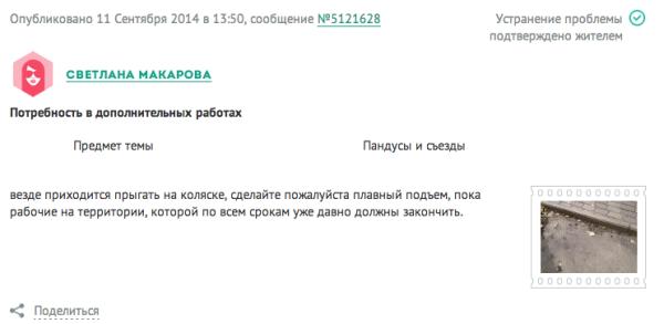 Снимок экрана 2014-10-02 в 0.57.12