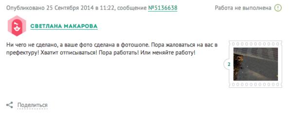 Снимок экрана 2014-10-02 в 1.03.37