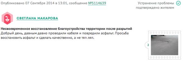 Снимок экрана 2014-10-02 в 1.13.39