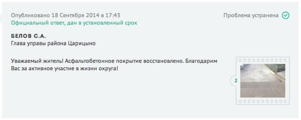 Снимок экрана 2014-10-02 в 1.17.02