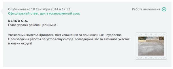 Снимок экрана 2014-10-02 в 1.25.51