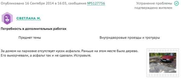 Снимок экрана 2014-10-02 в 1.33.24