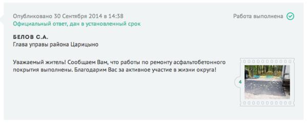 Снимок экрана 2014-10-02 в 1.38.42