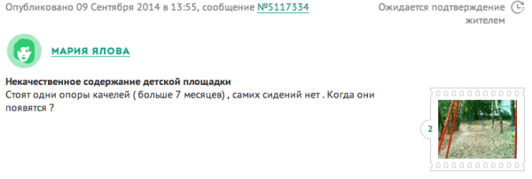 Снимок экрана 2014-10-02 в 1.41.17