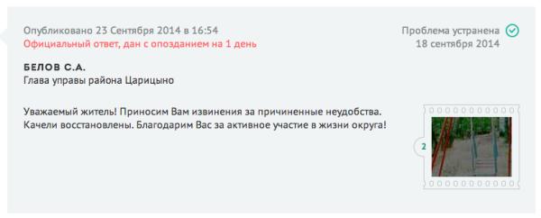 Снимок экрана 2014-10-02 в 1.44.25